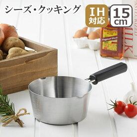 【ポイント5倍 10/25】シーズ・クッキング ミルクパン 15cm 1214907 ヨシカワ