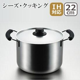 シーズ・クッキング 深型両手鍋22cm 1214759 ヨシカワ
