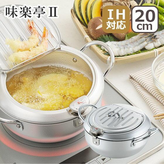 味楽亭2 フタ付天ぷら鍋20cm(温度計付)SJ1024 ヨシカワ ギフト・のし可