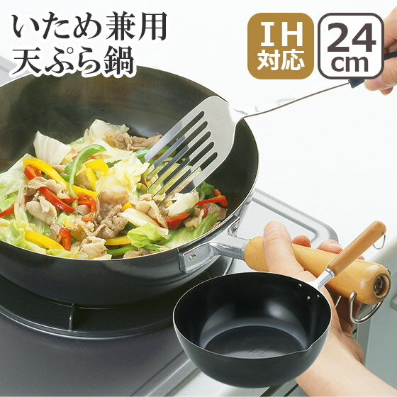 いため兼用天ぷら鍋24cm 3808777 ヨシカワ ギフト・のし可