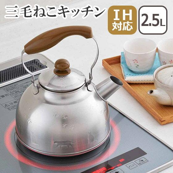 【3%offクーポン】三毛ねこキッチン ケトル 2.5L 1214910 ヨシカワ ギフト・のし可