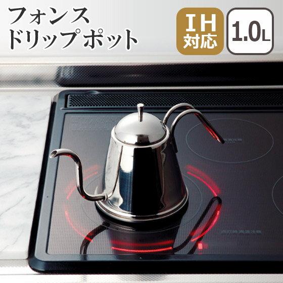 フォンス ドリップポット 1.0L YH8294 ヨシカワ ギフト・のし可