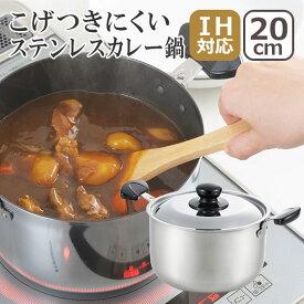 【Max1,000円OFFクーポン】こげつきにくいステンレスカレー鍋20cm 3808847 IH対応 ヨシカワ ギフト・のし可