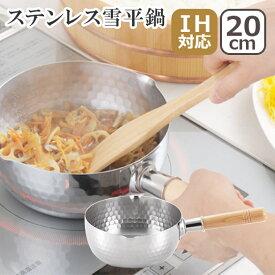 【ポイント5倍 10/25】ステンレス雪平鍋 20cm YH6753 ヨシカワ ギフト・のし可