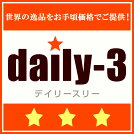 daily-3