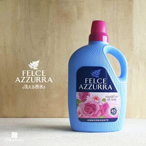 [イタリア柔軟剤]フェルチェアズーラ 非濃縮タイプ 3L  Extreme Comfort Softener(エクストリームコンフォートソフナー)(FELCE AZZURRA ILBIANCO・衣料用柔軟剤・フェルチェ・アズーラ・イルビア