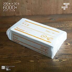 [ペーパータオル]タウパー ライズM 中判 200枚×30束1ケース(Towper・6000枚・手拭きタオル・レギュラータイプ・再生紙・国産品・日本製)トライフ