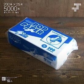 [キッチンペーパー]タウパー ポップペーパーM 白色 中判 200枚×25束1ケース(Towper・ペーパータオル・5000枚・食品・手拭きタオル・レギュラータイプ・木材パルプ紙・国産品・日本製)トライフ