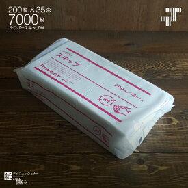 [ペーパータオル]タウパー スキップM 中判 200枚×35束1ケース(Towper・7000枚・手拭きタオル・レギュラータイプ・再生紙・国産品・日本製)トライフ