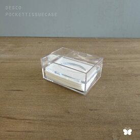 [ティッシュBOX]DESCO ポケットティッシュケース(デスコ・ペーパーホルダー・ティッシュボックスケース・ペーパーケース・PAPERCASE・ティッシュカバー・かっこいい・おしゃれ・シンプル)蝶プラ工業
