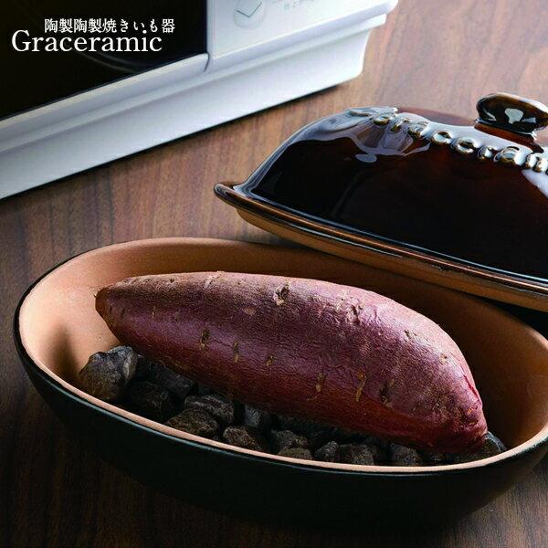 [電子レンジ調理器]陶製焼いも器 天然石付 Graceramic GC-04(グレイスラミック・陶器製・石焼き芋・インスタ映え・かわいい・おしゃれ・ブルックリン)カクセー