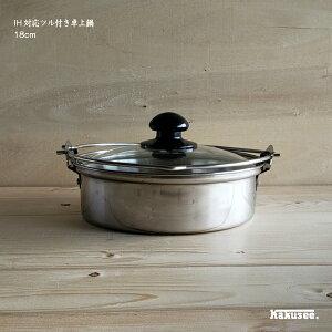 [卓上鍋]IH対応ツル付き卓上鍋 18cm KN-81(ステンレス鍋・すき焼き鍋・小さい鍋・一人鍋・かわいい・おしゃれ)カクセー