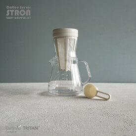[コーヒーサーバー]STRON ストロン 水出しコーヒーもできる2WAYドリッパーセット 850m 2杯〜5杯用 ホワイト(Eastman Tritan・コポリエステル・割れにくい・軽い・シンプル・おしゃれ)曙産業/AKEBONO