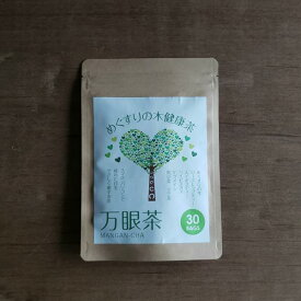 [健康茶]万眼茶-まんがんちゃ 2g×30包(お茶・めぐすりの木茶・目薬の木・ルイボスティー・マテ茶・ハブ茶・黒豆茶・ローズヒップ・ハイビスカス・目に良い・目にいいお茶・混合茶・ブレンド・メグスリノキ茶・目の健康・目の疲れを感じた時に)フクヤ