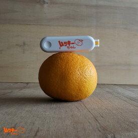 [10個までなら送料300円]ムッキーちゃん 1個(柑橘類皮むき器・オレンジ・ピンク・ホワイト・みかん・王冠・おはな・星・便利グッズ・シンプル・ゆうパケット配送)クリハラワールド