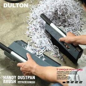 [ほうき]DULTON ハンディ ダストパン ブラシ K855-1078(HANDY DUSTPAN BRUSH・チリトリ・コンパクト収納・ガレージ・アメリカン・おしゃれ・かっこいい・かわいい)ダルトン