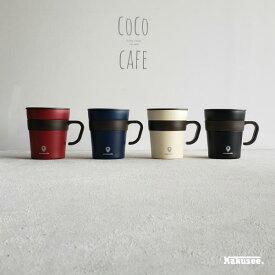 [コップ]cococafe 真空二重取手付きマグカップ 250ml(ココカフェ・フタ付・ステンレス・保冷・保温・ブラック・ホワイト・レッド・ネイビー・0.25L・かっこいい・おしゃれ)カクセー