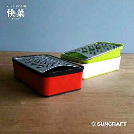 [おろし器]快菜 スーパーおろし器(関市・グリーンホワイトSSK-10・ブラックレッドSSK-11・ステンレス・大根おろし・長芋・とろろ・おろし金・日本製・喝采・おしゃれ・シンプル・大人気)SUNCRAFT:サンクラフト