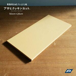 [日本製まな板]木に近い刃あたりの業務用合成ゴムまな板 アサヒクッキンカット500×250×15mm 101号(国産・長持ち・シンプル・おしゃれ・かっこいい・made in JAPAN・送料無料)パーカーアサヒ