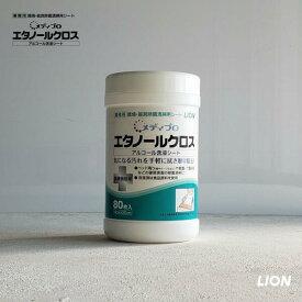 [環境・器具除菌清掃用シート]LION メディプロ エタノールクロス 80枚入り(業務用・医療施設用・除菌シート・除菌剤・エタノール・アルコール・ウィルス対策・ウイルス対策)ライオンハイジーン