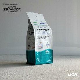 [環境・器具除菌清掃用シート]LION メディプロ エタノールクロス 詰め替え用80枚入り(業務用・医療施設用・除菌シート・除菌剤・エタノール・アルコール・ウィルス対策・ウイルス対策)ライオンハイジーン