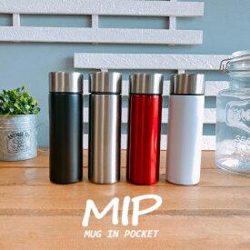 【ミニボトル】MIP 水筒 135ml ステンレス ミニボトル 小さい コンパクト スリム 保温 保冷 軽量 ポケット 散歩 通勤 通学 オフィス 水分補給 おしゃれ シンプル 魔法瓶 ギフト 贈り物 リビング