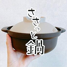 【電子レンジ・鍋】レンジ 鍋 一人用 ささっと鍋 KB-700 簡単調理(料理・キッチン用品・調理器具・レシピ付き・うどん・炊き込みご飯・ぞうすい・インスタントラーメン) カクセー
