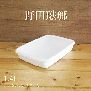 【野田琺瑯】ホワイトシリーズ レクタングル浅型M 1.4L WRA-M
