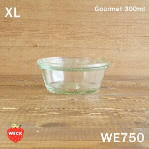 【ガラス容器】WECK グルメジャー WE750 キャニスター 250ml(蓋無300ml)XL(Gourmetglas・調味料入れ・保存容器・キャニスター)ウェック