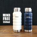 【水筒】MINDFREE 真空二重 ステンレスボトル 水筒 550ml MF-05(マインドフリー・携帯・魔法瓶・保温瓶・ネイビー・ホワイト・0.55L・冷蔵庫・かっこいい・おしゃれ・送料無料)カクセー