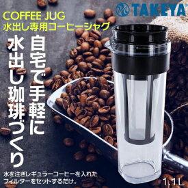 【コーヒージャグ】水出し専用コーヒージャグ 1.1L 新形状 コンパクト (密封保存容器・珈琲・飲料・アイス)タケヤ化学 TAKEYA
