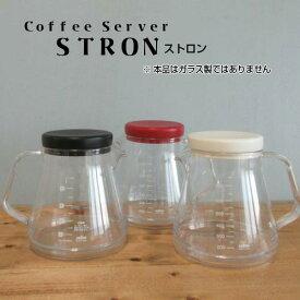 【コーヒーサーバー】ストロン Coffee Server STRON 容量850ml 約5杯分(ホワイト・ブラック・レッド)(トライタン樹脂製・軽い・割れにくい・注ぎやすい・おしゃれ・割れない・紅茶・お茶・電子レンジ・食器洗い乾燥機OK)曙産業 カクセー