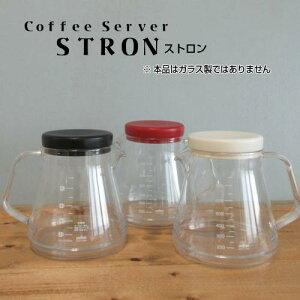 【コーヒーサーバー】コーヒーサーバー ストロン 容量850ml 約5杯分 ホワイト ブラック レッド(燕三条・Coffee Server STRON ・トライタン樹脂製・軽い・おしゃれ・割れない・紅茶・お茶・電子