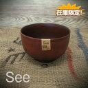 【和食器】See どんぶり ライトブラウン 日本製 山中塗 木製風 樹脂製 食洗機・レンジ対応 割れにくい(食器・お椀・お皿)