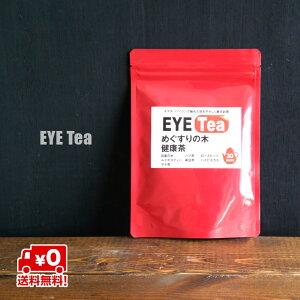 【送料無料・健康茶】EYE Tea 60g(2g×30包) まんがんちゃ (お茶・めぐすりの木茶・目薬の木・ルイボスティー・マテ茶・ハブ茶・黒豆茶・ローズヒップ・ハイビスカス)(混合茶・ブレ