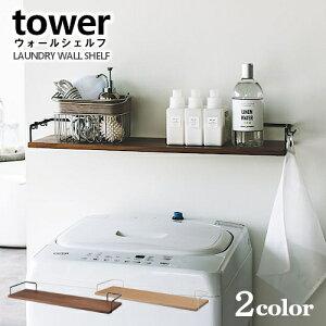【シェルフ・棚】tower 洗濯機上 ウォールシェルフ タワー 3833 3834(洗濯機上・収納・壁面収納・壁・トイレ・壁掛け・置き棚・かわいい・おしゃれ・タオル・洗剤・棚・壁付け・フック・洗