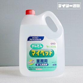 【住宅・掃除用洗剤】かんたんマイペット 4.5L プロシリーズ 花王