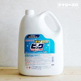 【衣料用洗濯洗剤・業務用洗剤】花王 プロシリーズ 液体ビック バイオ酵素 4.5kg