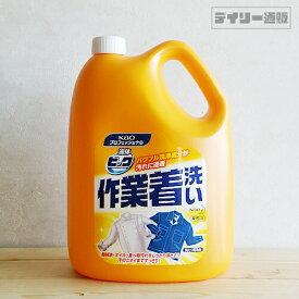 【衣料用洗濯洗剤・業務用洗剤】花王 プロシリーズ 液体ビック 作業着洗い 4.5kg