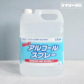 【アルコール製剤・業務用洗剤】ライオン ハイジーン High(ハイ)アルコールスプレー 5L ハイアルコールスプレー