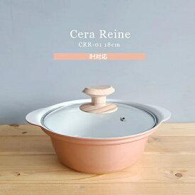 【IH対応 セラミック鍋】IH対応 卓上鍋 セラレーヌ 18cm CRR-01 Cera Reine セラミックコーティング カクセー
