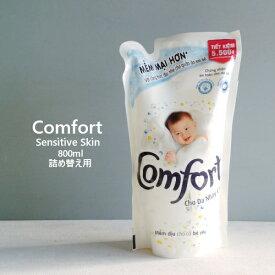 【柔軟剤】コンフォートソフナー センシティブスキン 詰め替え 800ml(リフィル・Comfort・Vietnam・Unilever・衣類用柔軟剤・ソフター・0.8L)ベトナム・ユニリーバ社