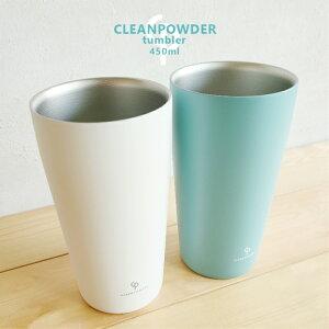 【真空二重タンブラー】タンブラー コップ 450ml cleanpowder 真空二重 CLE-03(クリーンパウダー・携帯・魔法瓶・保温瓶・ミント・ホワイト・かわいい・おしゃれ・送料無料)カクセー