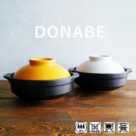 土鍋 一人用 DONABE 19cm 6号 1人用 イエロー / ホワイト(おしゃれ・小鍋・陶器・小ぶり鍋・一人鍋・ガス火可能・直火OK・黄色・白)リビング