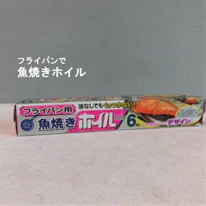 【魚焼きホイル】魚焼きホイル 25cm×6m 1本(ホイル・アルミホイル・シリコーン焼付加工・料理・油いらず・フライパン・ヘルシー)三菱ホイル