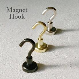 【マグネットフック・強力】強力 マグネットフック 1個(ネオジム磁石フック・壁面フック・冷蔵庫・ロッカー・強力フック・収納小物・アンティーク・インテリア・便利グッズ)【メール便】