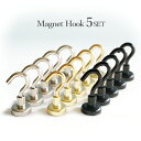 【マグネットフック・強力】強力 マグネットフック 5個セット(おしゃれ・ネオジム磁石フック・壁面フック・冷蔵庫・…
