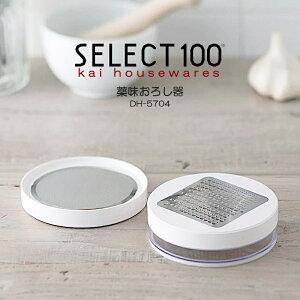 【薬味おろし】おろし器 DH-5704 セレクト100 ステンレス(生姜・わさび・調理器具・セット・下ごしらえ・キッチン・料理・便利)貝印