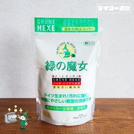 【食器洗い機用洗剤】緑の魔女 オートキッチン 800g 食洗機 洗剤 無リン 粉末洗剤 ミマスクリーンケア