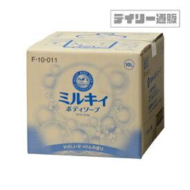 牛乳石鹸 ミルキィボディソープ やさしいせっけんの香り 10L コック付き【ボディソープ・業務用洗剤】